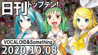 日刊トップテン!VOCALOID&something プレイリスト【2020.10.08】