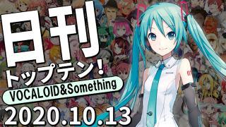 日刊トップテン!VOCALOID&something プレイリスト【2020.10.13】