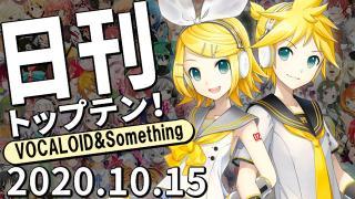 日刊トップテン!VOCALOID&something プレイリスト【2020.10.15】