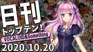 日刊トップテン!VOCALOID&something プレイリスト【2020.10.20】