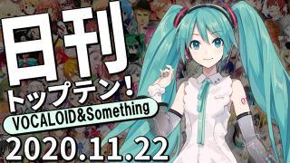 日刊トップテン!VOCALOID&something プレイリスト【2020.11.22】