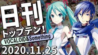 日刊トップテン!VOCALOID&something プレイリスト【2020.11.25】