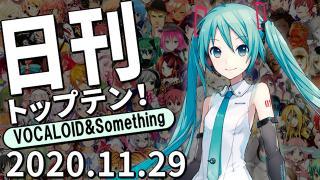 日刊トップテン!VOCALOID&something プレイリスト【2020.11.29】