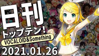 日刊トップテン!VOCALOID&something プレイリスト【2021.01.26】