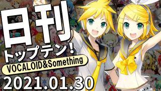 日刊トップテン!VOCALOID&something プレイリスト【2021.01.30】