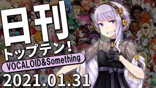 日刊トップテン!VOCALOID&something プレイリスト【2021.01.31】