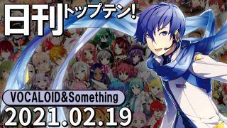 日刊トップテン!VOCALOID&something プレイリスト【2021.02.19】