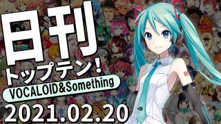 日刊トップテン!VOCALOID&something プレイリスト【2021.02.20】