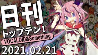 日刊トップテン!VOCALOID&something プレイリスト【2021.02.21】