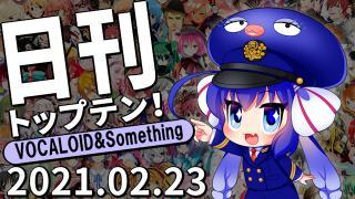 日刊トップテン!VOCALOID&something プレイリスト【2021.02.23】