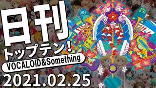 日刊トップテン!VOCALOID&something プレイリスト【2021.02.25】