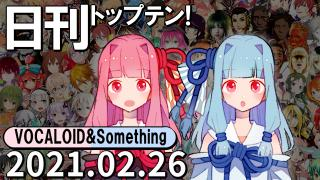日刊トップテン!VOCALOID&something プレイリスト【2021.02.26】