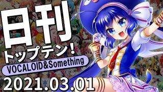 日刊トップテン!VOCALOID&something プレイリスト【2021.03.01】