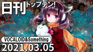 日刊トップテン!VOCALOID&something プレイリスト【2021.03.05】