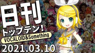 日刊トップテン!VOCALOID&something プレイリスト【2021.03.10】