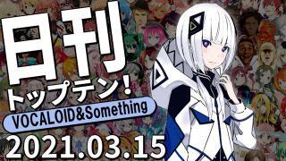 日刊トップテン!VOCALOID&something プレイリスト【2021.03.15】