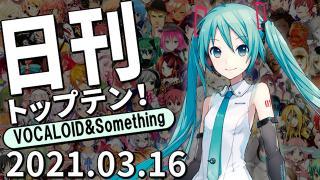 日刊トップテン!VOCALOID&something プレイリスト【2021.03.16】