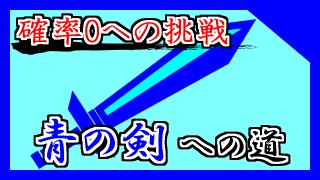 RPG史上最高級レア!青の剣を取る(準備編)Part1【ミンサガ】