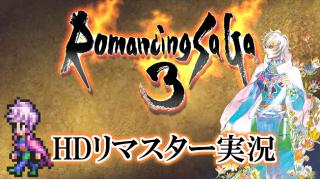 コメレス &【ロマサガ3 実況】VS 四魔貴族 フォルネウス!初見【リマスター版 1周目】Part29