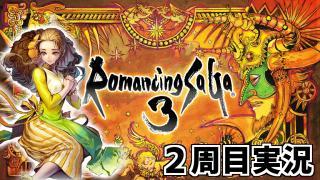 コメレス &【ロマサガ3】挑戦!サラ一人旅で真・破壊するもの撃破(後編)【リマスター実況2周目】Part30