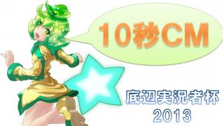 【10秒CM】底辺実況者杯2013【実況者:シス】