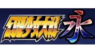 【実況】これが同人ゲームだと!?幻想少女大戦永を初見プレイ Part3-1