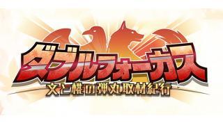 【探索型アクションゲーム】東方ダブルフォーカスを楽しく実況 Part1