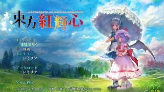 【追加パッチ】東方紅輝心を初見で楽しく実況 Part3(FINAL)
