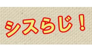 シスらじ!第二回(実況二周年記念SP)