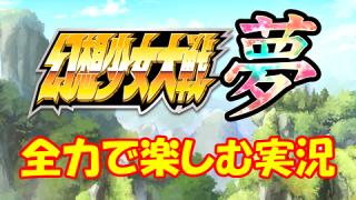【実況】幻想少女大戦夢(体験版)を全力で楽しむ Part1-2