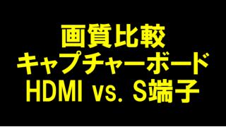 画質比較(HDMIキャプボ vs. S端子)