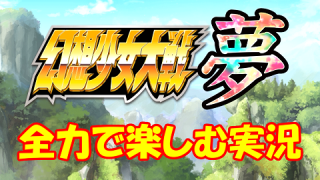 【実況】幻想少女大戦夢(体験版)を全力で楽しむ Part2-1