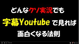 【発見】実況動画をYoutube字幕で見るとカオス過ぎる