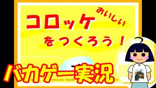 【バカゲー実況】バレンタインだからおいしいコロッケをつくろう!