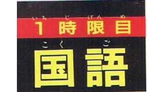 ファミコンウルトラクイズ500 ①国語