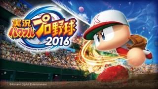 【実況パワフルプロ野球2016】交流戦のお知らせ
