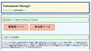 【ファミコン大会ツール】記録申請ツールへの登録のご案内