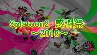 【Splatoon2感謝祭 ~2018~ の開催について】
