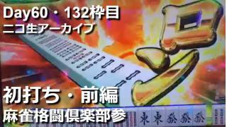 パチスロ麻雀格闘倶楽部参【初打ち・前編】リアル実践アーカイブ