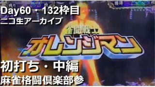 パチスロ麻雀格闘倶楽部参【初打ち・中編】リアル実践アーカイブ