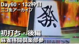 パチスロ麻雀格闘倶楽部参【初打ち・後編】リアル実践アーカイブ