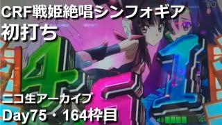 パチンコ CRフィーバー戦姫絶唱シンフォギア【初打ち】 リアル実践アーカイブ