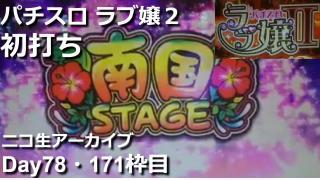 パチスロ ラブ嬢2【初打ち】リアル実践アーカイブDay78<171枠目>