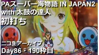 パチンコ PAスーパー海物語 IN JAPAN2 with 太鼓の達人【初打ち】リアル実践アーカイブ<190枠目>