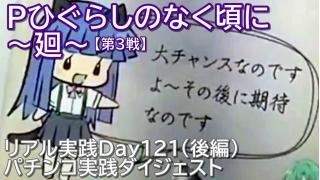 リアル実践Day121(後編) Pひぐらしのなく頃に~廻~ パチンコ実践ダイジェスト