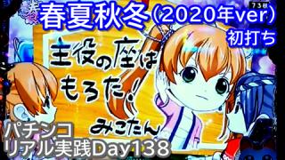 【Day138】P春夏秋冬[2020年ver](1/99)【初打ち】パチンコリアル実践ダイジェスト