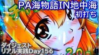 【初打ち】PAスーパー海物語IN地中海(1/89)【Day156】リアル実践ダイジェスト