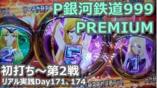 【初打ち~第2戦】P銀河鉄道999 PREMIUMリアル実践ダイジェスト【Day171、174】