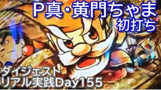 【Day155】P真・黄門ちゃま【初打ち】パチンコリアル実践ダイジェスト