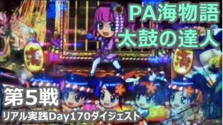 【第5戦】パチンコPAスーパー海物語IN JAPAN2 with太鼓の達人(1/99)リアル実践ダイジェスト【Day170】